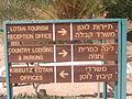 Lotan Kibbutz Lotan (1257194037).jpg