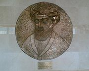 Maimonides, at Rambam Medical Center.jpg