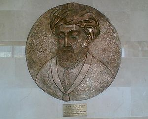 Maimonides, at Rambam Medical Center, Haifa