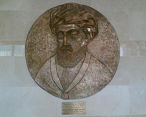 Maimonides, at Rambam Medical Center, Haifa