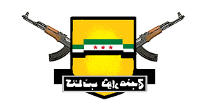 Manbij Revolutionaries Battalion - Flag of the battalion.