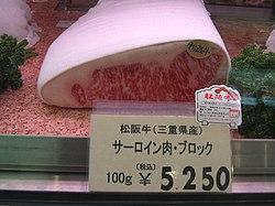 Matsusaka sirloin.jpg