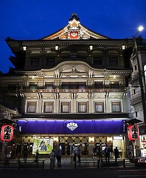Minami-za - Image: Minamiza theatre, Kyoto, evening