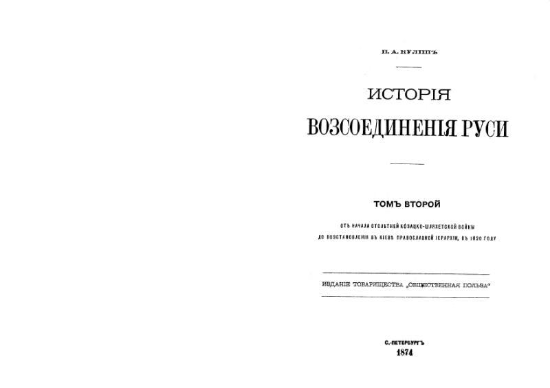 File:Mnib045-Kulis-IstorjaWozsoedinenijaRusiTom2.djvu