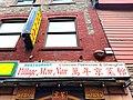 Mon Nan - Chinese Restaurant Sign, Montreal (31704686565).jpg