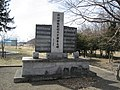 Monument to 90th Anniversary of Urausu Shrine.jpg