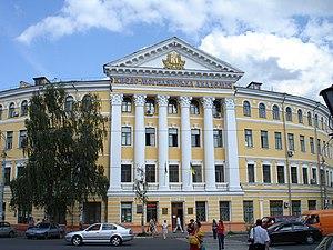 National University of Kyiv-Mohyla Academy - Main entrance to the National University of Kyiv-Mohyla Academy
