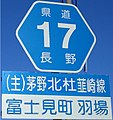 Naganokendo 17 Route number sign1.jpg