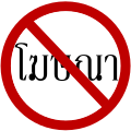 No ads Thai.svg