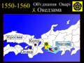 Oda Nobunaga - 1550-1560.png