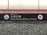 Ohorikoen Station Sign 3.jpg