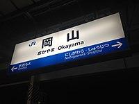 Okayama Station Sign (San'yo Main Line & Uno Line).jpg