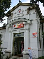 Old Jinhae Post office 2.JPG