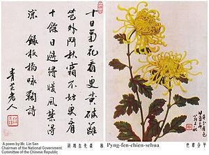 Ong Schan Tchow - Image: Ong Schan Tchow Chrysanthemum Lin Sen