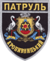 Patch of Kropyvnytskyi Patrol Police (greater).png