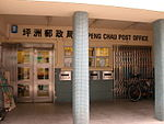 Peng Chau Post Office.JPG