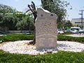 PikiWiki Israel 13225 Ester amp; Ilona Square Givat Olga.jpg