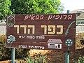 PikiWiki Israel 51897 kfar hadar.jpg