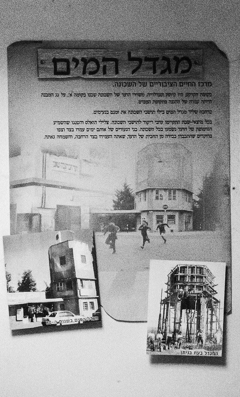 מוזיאון תל חי בנוה שאנן
