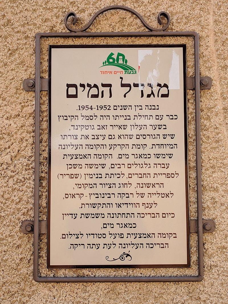שלט על מגדל המים בגבעת חיים איחוד