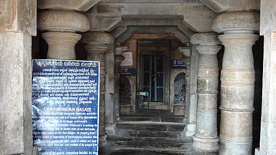 Pillared mantapa in the Chavundaraya Basadi at Shravanabelagola.jpg