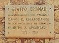 Plaque à proximité du théâtre Erofili (Réthymnon).JPG