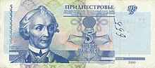 Pmr-money-rouble-5-obv.jpg