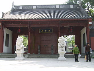 Wuyue - Temple to the Qian King in Hangzhou, one of many shrines to the kings of Wuyue which still exist in its former territory.