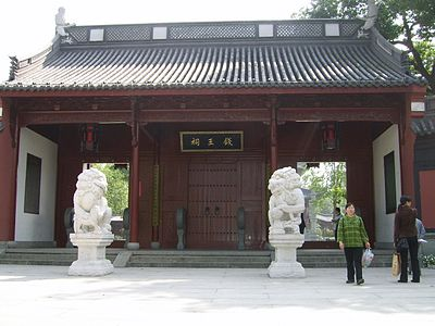 Temple to the Qian King in Hangzhou, one of many shrines to the kings of Wuyue which still exist in its former territory. Qian king Temple.JPG