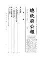 ROC2004-08-04總統府公報6588.pdf