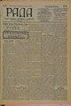 Rada 1908 168.pdf
