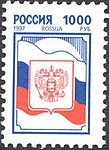 Russia stamp 1997 № 343a.jpg