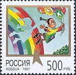 Russia stamp 1997 № 386.jpg