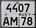 Russian motorcycle plate.jpg