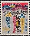 Ryukyu stamp 1967 Mi 194.jpg