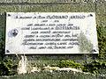 Santa Maria Assunta, church tower plaque (Rottanova, Cavarzere).jpg