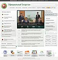 Screenshot of the Tatarstan.ru (full main page; 2018-09-01).jpg