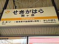 Sekigahara Station Sign.jpg