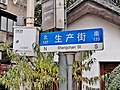 Shengchan Street, Shanghai.jpg