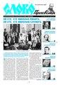 Slovo-51-2011.pdf