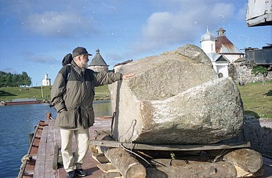 Solovetsky Stone in Saint Petersburg. Solovetsky Islands 3.jpg