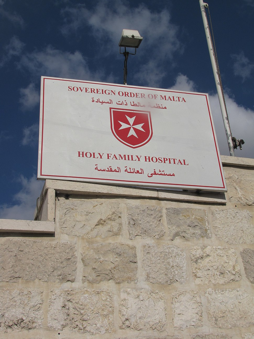 Sovereign order of Malta - Holy family hospital - Bethlehem