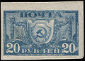 Stamp Soviet Union 1921 6ba.jpg