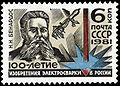 Stamp Soviet Union 1991 CPA 5183.jpg