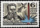 Stamp União Soviética 5183.jpg 1991 CPA