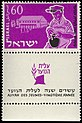 Stamp of Israel - Youth Aliyah - 60mil.jpg