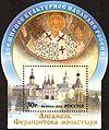 Stamp of Russia 2010 No 1433 Ferapontov Monastery.jpg