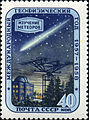 Stamp of USSR 2018.jpg