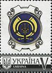 Stamp of Ukraine p17.jpg
