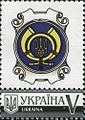 Stamp of Ukraine p17.jpg